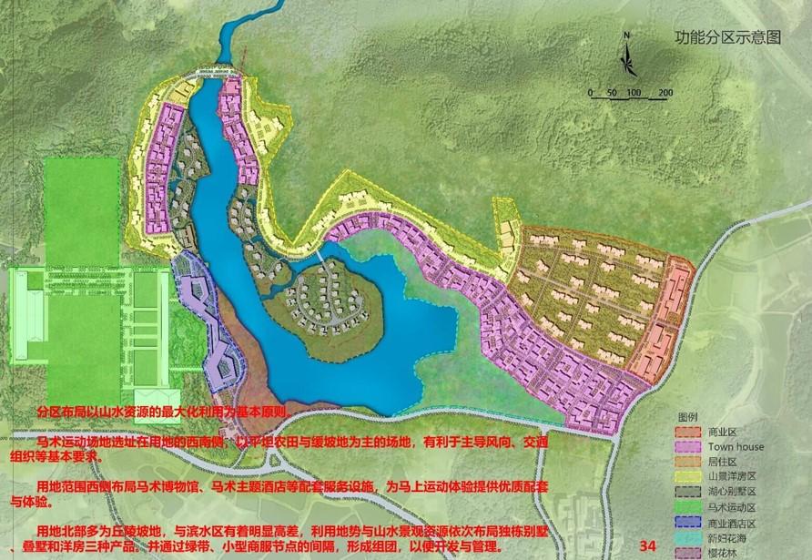 增城马上综合运动小镇项目